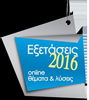 Θέματα & Λύσεις 2016